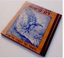 """1950 Israel CHILDREN BOOK Hebrew """"DON QUIXOTE"""" Jewish M.CERVANTES G.DORE Judaica"""