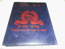 Idf Tutor Portfolio Document Case Holder Israeli Army Artillery Corps Zahal