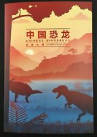 China Stamp 2017-11 Chinese Dinosaurs animal stamp+S/S folder MNH