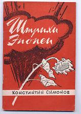 Konstantin Simonov константин симонов Ташкент 1961