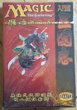 Sealed PORTAL THREE KINGDOMS Starter set deck 1999 P3K Chinese mtg Magic new