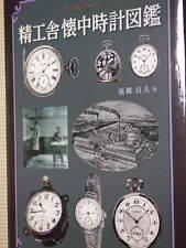 book vintage Seikosha history Seiko Pocket Watch Photo
