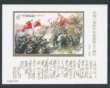 China 2006-25 70th Anniv. of Victory Long March S/S Army 長征勝利七十周年