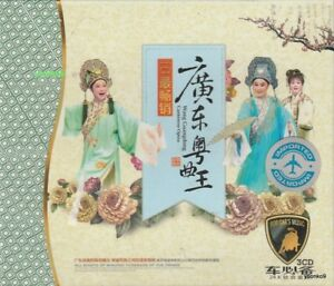 Guandong Cantonese Opera  廣东粤曲王 + Greatest Hits 3 CD 46 Songs