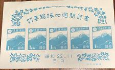 Japan 1949 Mini Souvenir Sheet Sc395  Ng Lightly Hinged