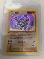 Machamp Holo Card, Chinese Language, First Edition, Pokemon Trading Card Game