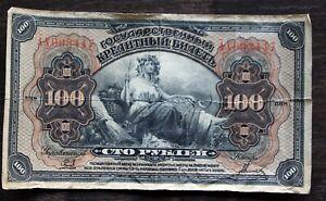 Russland, 100 Rubel Banknote 1918,rar