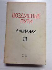 Воздушные Пути Альманах Том 3 1963 Emigre Literature Grinberg Rare