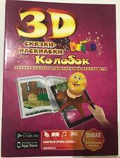 Devar kids , 3D Coloring books/ Сказка Колобок  в дополненной реальности