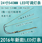 The article 15 to 24 mm 540 brightness Adjustable kit upgrade