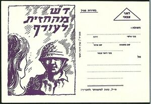 ISRAEL Stamp MILITARY ARMY IDF POSTCARD - HELLO FROM THE FRONT LINE  XF SCARCE