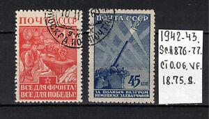 Soviet stamps 1942-43 SC#876-77 CTO OG IR060014