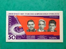"USSR STAMP MNH 1964 THREE-MANNED SPACESHIP ""VOSKHOD"" Souvenir Sheet. SG 3049a"