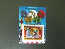1980 DPRK Winter Olympics Gold Medal Winners Souvenir Sheet Scott #1981 MNH