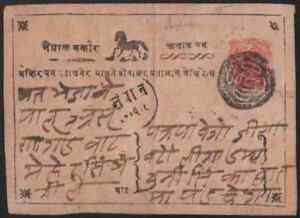 Nepal 1895(ca) orange Kukris card used/Wateren #12
