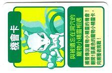 POKEMON MINI Carte JAPANESE 45X65 1999 CARD N° MEWTWO