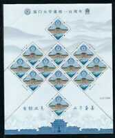 China 2021-5 Full S/S 100th of Xiamen University Stamp 厦门大学建校100周年