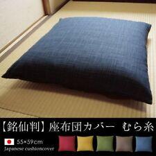 Coussin Zabuton 55 59cm Bleu Coton Polyester Japonais
