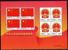 China Stamp 2004-23 National Flag and Emblem of PRC 国旗与国徽 M/S MNH