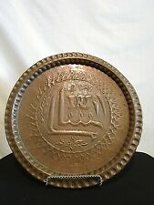 """Vtg Middle Eastern Copper 16"""" Hand Hammered Embossed Wall Hanging Tray"""
