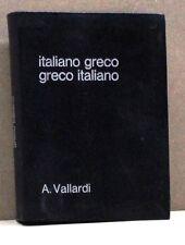ITALIANO GRECO / GRECO ITALIANO - A.Vallardi [dizionario]