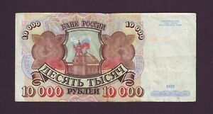 10000 Rubles 1992 F-VF post USSR Russia Russian Federation FREE SHIPPING