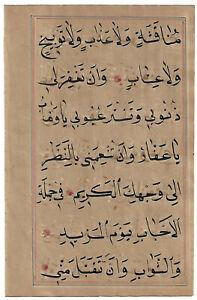 BEAUTIFUL ISLAMIC MANUSCRIPT LEAF DALAYEL KHAYRAT: d3FD