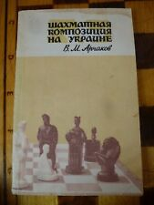 SOVIET UNION old USSR VINTAGE Ukrainian chess book Chess Composition sport 1986