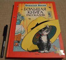 Russian book NOSOV Nikolay БОЛЬШАЯ КНИГА РАССКАЗОВ Николай НОСОВ GIFT kids NEW