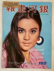 1973 上官靈鳳 銀河畫報 #180 Hong Kong Milky Way movie magazine Bruce Lee Wang Yu 凌波 甄珍