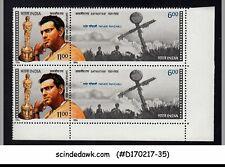 INDIA - 1994 SATYAJIT RAY PATHER PANCHALI / ACADEMY AWARD - SE-TENANT 4V PAIR