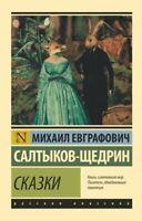 Салтыков-Щедрин: Сказки  RUSSIAN BOOK