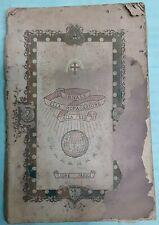 LIBRETTO-ANNALI DELLA PROPAGAZIONE DELLA FEDE-TOMO SESSANTESIMO-MISSIONARI-1888