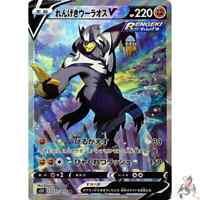 Pokemon Card Japanese - Rapid Strike Urshifu V (SA) SR 077/070 S5R - HOLO MINT