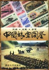BOOK:The Catalogue of Chinese Rice Coupon@