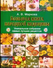Большая книга народной медицины / Das große Buch der Volksmedizin/ Folk medicine
