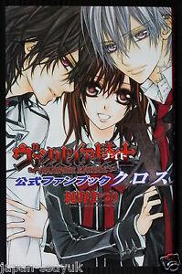 """JAPAN Matsuri Hino: Vampire Knight Official Fan Book """"X (Cross)"""""""