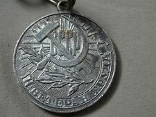 RUSSIA USSR KEY CHAIN SILVER COLOR MEDAL VINTAGE KEYCHAIN
