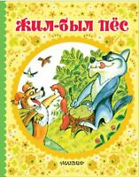 Жил-был Пес Сказки  Book in Russian ~~ Children's Illustrated