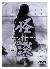 Ghost stories 1965 - Japanese Toho DVD masterpiece selection