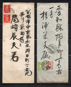 Japan Used envelopes with Stamps 1899-1946