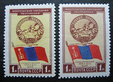 Russia 1951 #1547 MH OG 1r Russian Mongolian People's Republic Issues $8.60!!