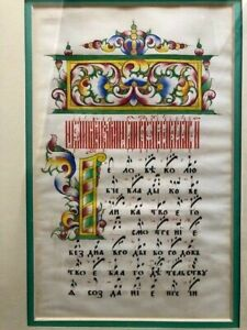 Russian Old Believer Illuminated Chant leaf manuscript early 19th century