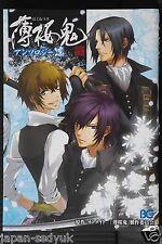 Hakuouki Anthology Rin 2011 Japan manga book