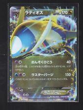 Japanese 1st ed. Spiral Force Latios EX 039/051 R BW8 Pokemon