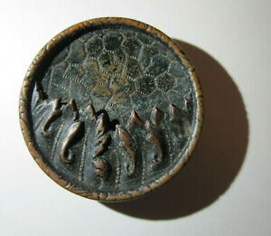 Vtg bronze tone brass picture button, textured raised sculpted leaves / flames