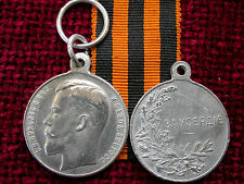 Replica Copy Imperial Russian  Medal for Zeal age toned