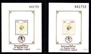 Thailand 1994 MNH 2 SS Perf+Imp  Songkran Day(Cock) with PAT overprint  26