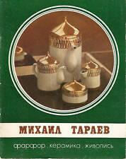 Tarayev Mikhail Exhibition.Porcelain.Ceramics.Painting