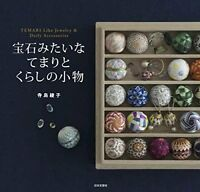 Temari Like Jewelry and Daily Accessories - Japanese Craft Book japan